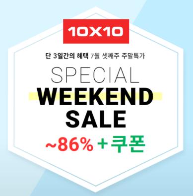 韓国を代表するデザイン雑貨専門店 10x10 テンバイテン が週末セール