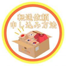 0a917deeaa77 欲しい商品を購入後、引き続き転送依頼を作成しましょう♪ 購入先から商品の配送情報と追跡番号を届いた後、 以下の簡単なステップで転送依頼を完成!  複数のECサイト ...