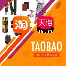 dcb5c54bb7d8 世界最大級オンラインショッピングモール通販サイト、 「淘宝(タオバオ)」と「天猫(ティエンマオ)」最新バージョンのご利用例をご紹介いたします。