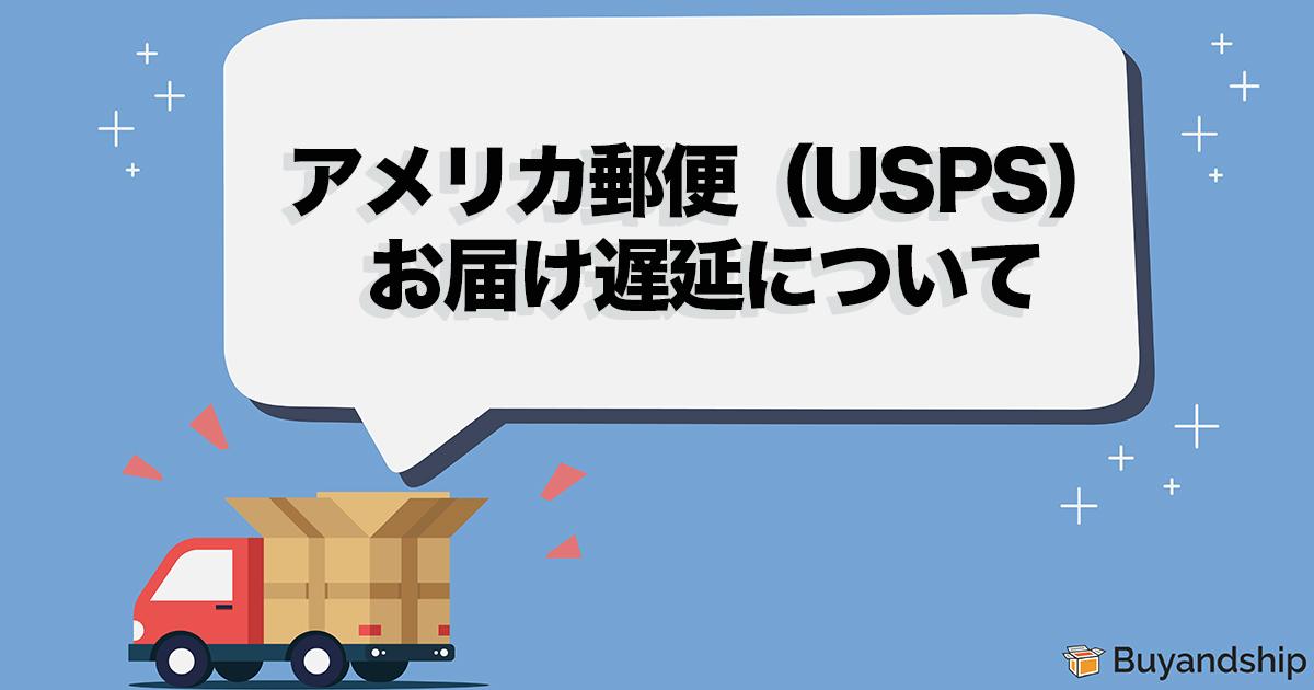 郵便 遅れ 国際