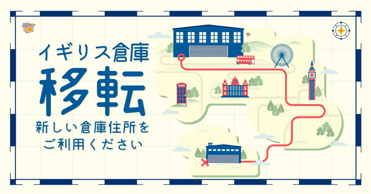 【サービスに関するお知らせ】イギリス倉庫移転、新しい倉庫住所をご利用ください