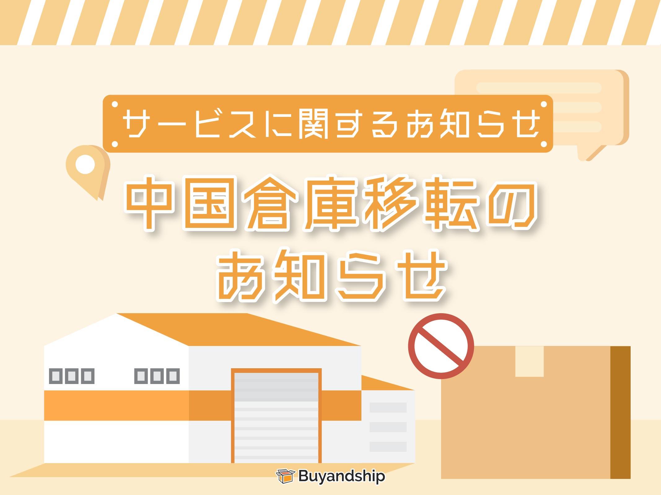 倉庫及自提點服務:中秋假期休息安排